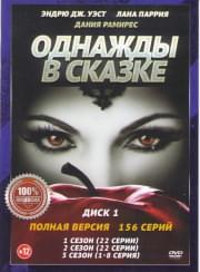 В некотором царстве (Однажды в сказке) 7 Сезонов (156 серий) (3 DVD)