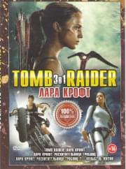 Tomb Raider Лара Крофт / Лара Крофт Расхитительница гробниц / Лара Крофт и Колыбель жизни