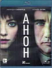 Анон (Blu-ray)