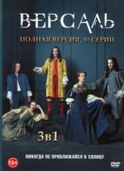 Версаль 1,2,3 Сезоны (30 серий)
