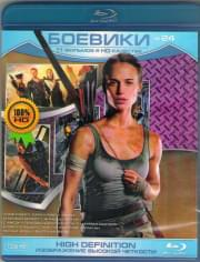 Боевики 24 (Tomb Raider Лара Крофт / Танки / Опасный бизнес / Жажда смерти / Самсон / Тихоокеанский рубеж 2 / Чёрная Пантера / Кровоточащая сталь / Ограбление в ураган / Черные воды / Охота на воров) (Blu-ray)
