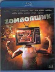 Zомбоящик (Blu-ray)