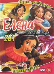 Елена принцесса Авалора 1,2 сезоны (33 серии)