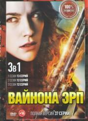 Вайнона Эрп 1,2,3  Сезоны (37 серий)