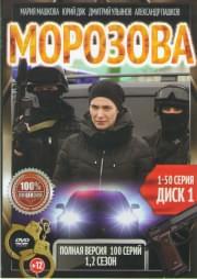 Морозова 1,2 Сезоны (100 серий) (2 DVD)