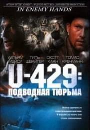 U-429 Подводная тюрьма