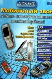 Мобильный звон: Мобильная музыка + Всё для телефонов LG   Alcatel   Panasonic   Nokia   Samsung   SonyEriccson   Siemens   Smartphone и многое другое