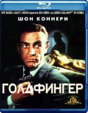 Агент 007 Голдфингер (Blu-ray)