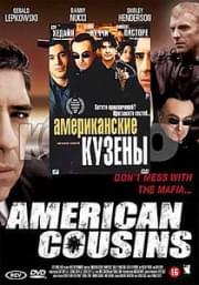 Американские кузены