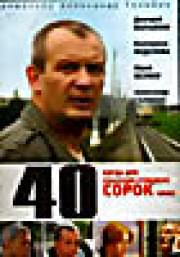 40 (Сорок)
