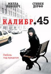 45 Калибр (Калибр 45)