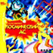 Космический ас (PC CD)