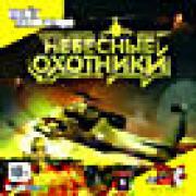Небесные охотники (PC CD)