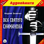 Андрей Белянин:  Век святого Скиминока (аудиокнига MP3 на 2 CD)