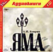 А. И. Куприн  Яма (аудиокнига MP3)