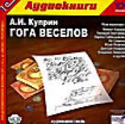 А. И. Куприн.  Гога Веселов (аудиокнига MP3)
