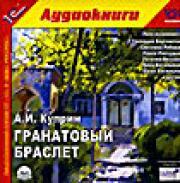 А.И. Куприн.  Гранатовый браслет (аудиокнига MP3)