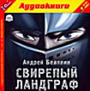 Андрей Белянин.  Свирепый ландграф (аудиокнига MP3)