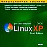 Linux XP 2006 Start Edition. Русская версия (CD-ROM)