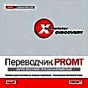 X-Translator Discovery. Переводчик Promt: Англо-русский/Русско-английский (CD-ROM)