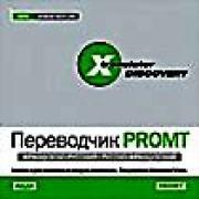 X-Translator Discovery. Переводчик Promt: Французско-русский/Русско-французский