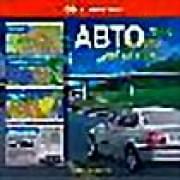 Top-plan: АВТО карта и каталог 2008