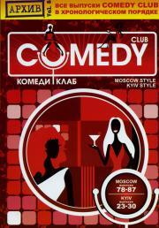 Комеди Клаб - Mokow Style 78-87 / Kiev Style 23-30. Vol.8