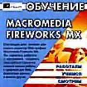 Обучение Macromedia Fireworks MX (CD-ROM)