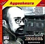Алексей Толстой.  Любовь (аудиокнига MP3)