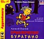 Алексей Толстой.  Приключения Буратино (аудиокнига MP3)