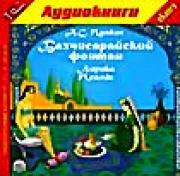 А. С. Пушкин.  Бахчисарайский фонтан (аудиокнига MP3)