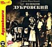 А. С. Пушкин.  Дубровский (аудиокнига MP3)