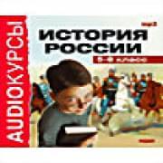 Аудиокурсы. История России 5-8 класс (аудиокнига mp3)