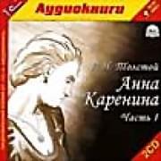 Анна Каренина. Часть 1 (аудиокнига MP3 на 2 CD)