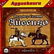 Айвенго (аудиокнига MP3 на 2 CD)