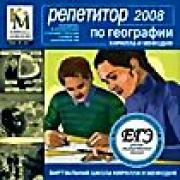 Репетитор по географии Кирилла и Мефодия 2008