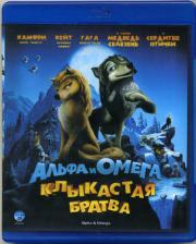 Альфа и Омега Клыкастая братва (Blu-ray)