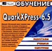 Обучение QuarkXpress 6.5 ( PC CD )