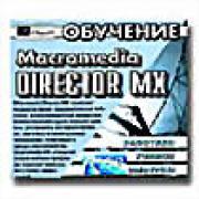 Обучение Macromedia Director MX ( PC CD )