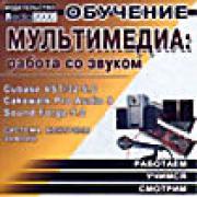Обучение Мультимедиа Работа со Звуком ( PC CD )