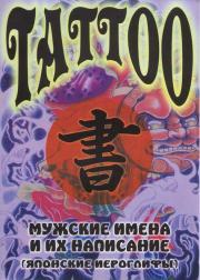 Tattoo Мужские имена и их написание Японские иероглифы ( Интерактивный DVD )