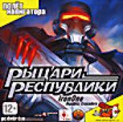 Рыцари Республики (PC DVD)