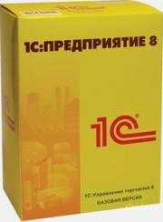 1С:Управление торговлей 8. Базовая версия (PC CD)