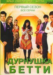 Дурнушка Бетти 1 Сезон (23 серии) (3 DVD)