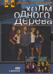 Холм одного дерева 3,4 Сезоны (6 DVD)