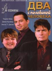 Два с половиной человека 3,4 Сезоны (4 DVD)
