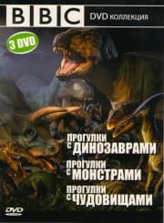 BBC Прогулки с динозаврами / Прогулки с Монстрами / Прогулки с чудовищами (3 DVD)