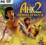 Анк 2 Принц Египта (PC DVD)