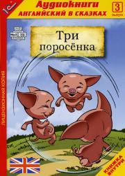 Английский в сказках  Выпуск 3 Три поросенка (аудиокнига)