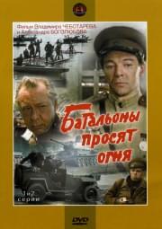 Батальоны просят огня (1-4 серии)(2 DVD)